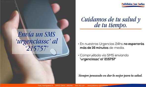 Сан - Карлос SMS